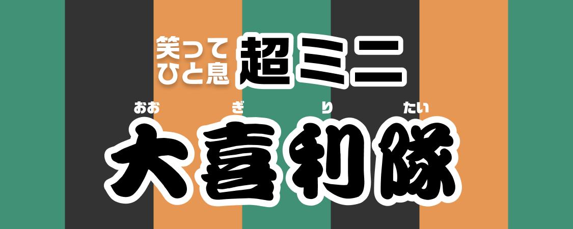 超ミニ大喜利隊 | 楽天超ミニバイト